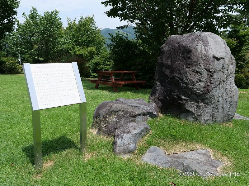 公園の片隅に石碑