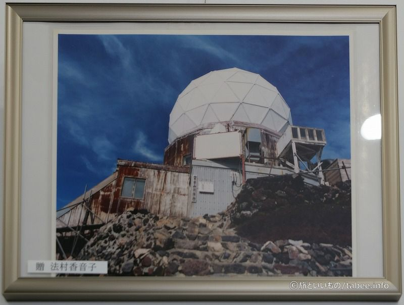 富士山頂にあったレーダードーム