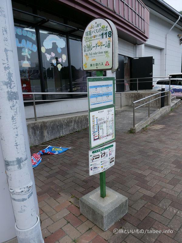 ご当地バス停