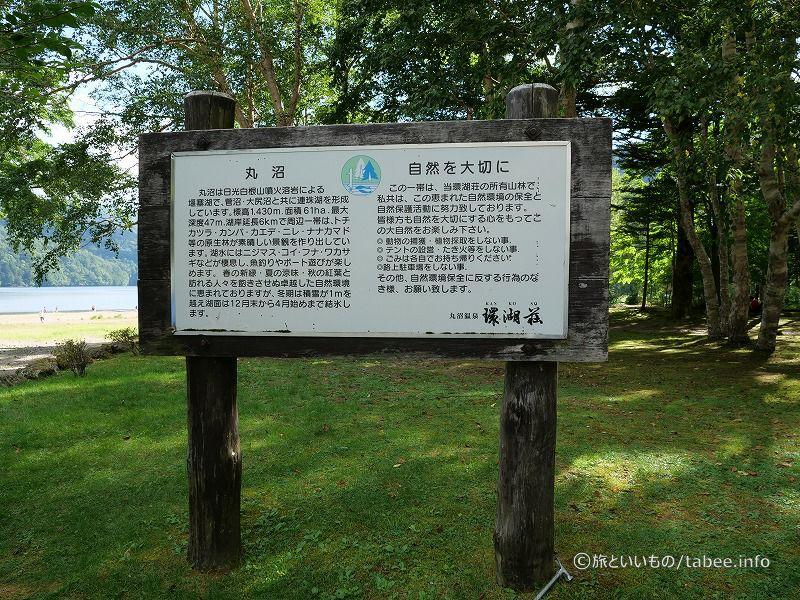 丸沼温泉環湖荘