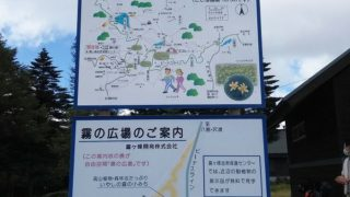 国定公園霧ケ峰