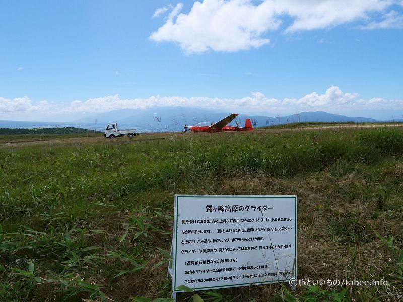 日本のグライダーの発祥地