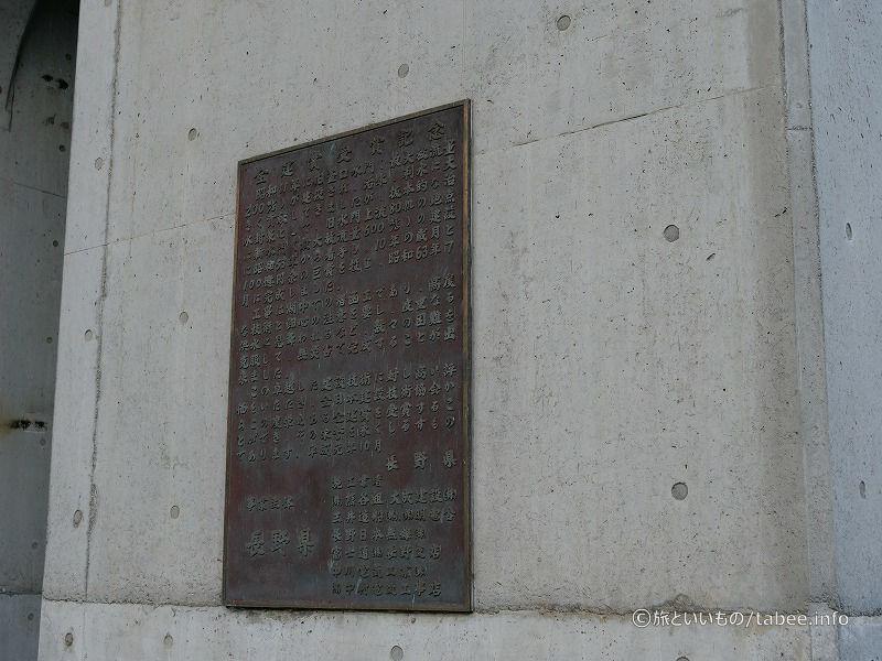 全建賞受賞記念の銘板