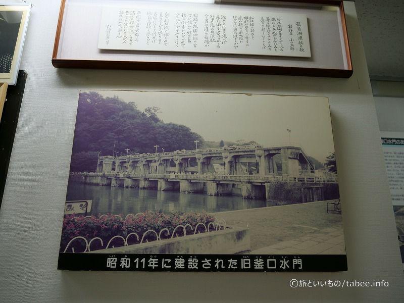 旧釜口水門の写真もあります