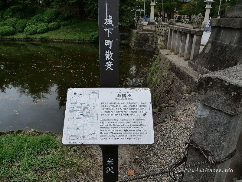 舞鶴橋の説明