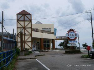 道の駅笹川流れ
