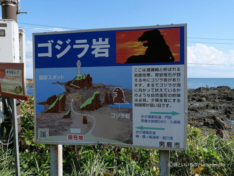 ゴジラ岩への案内板