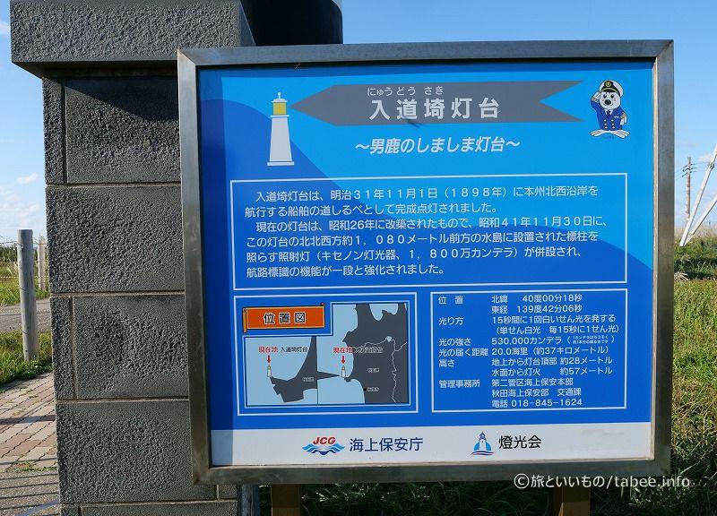 入道埼灯台の案内