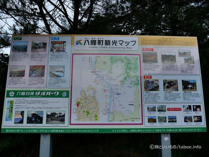 八峰町の観光マップ