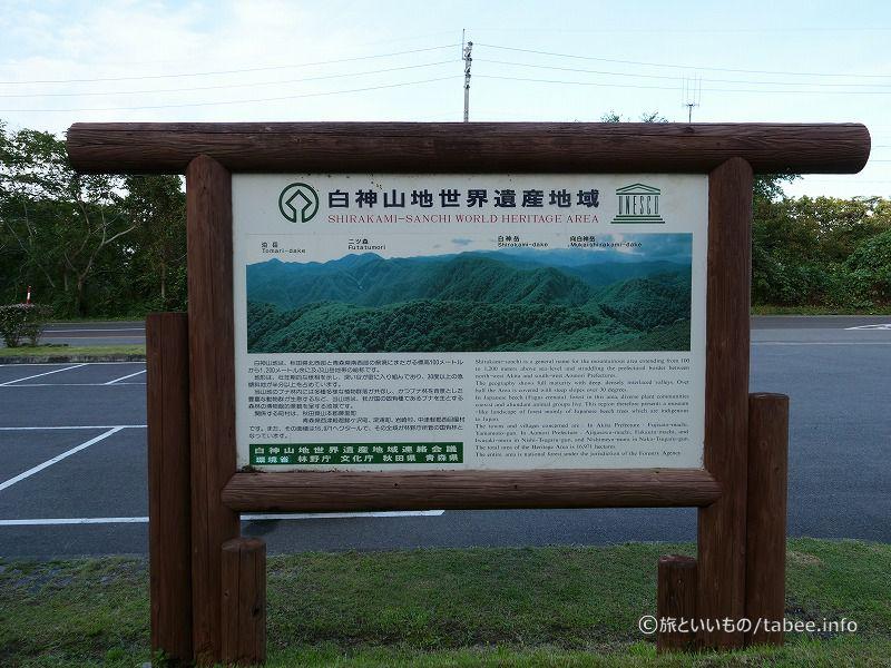 白神山地世界遺産地域の案内板