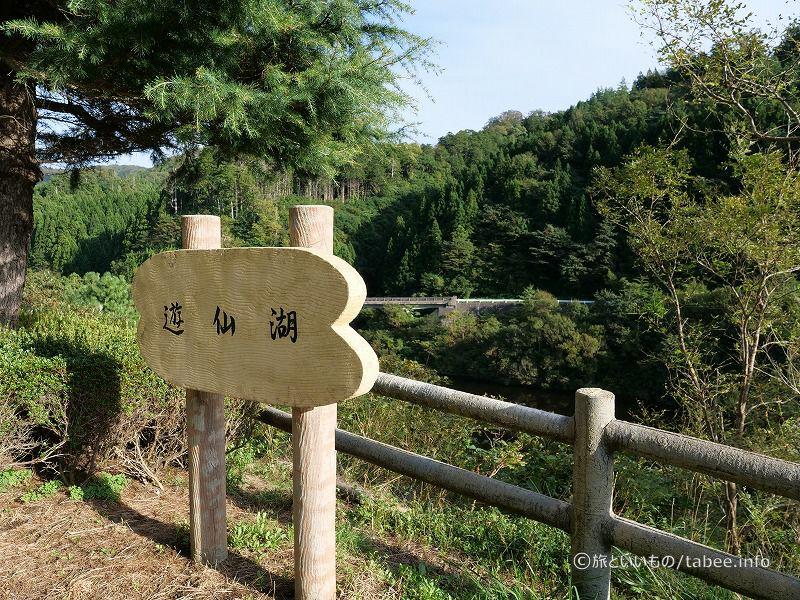 遊仙湖の辺りを歩きます