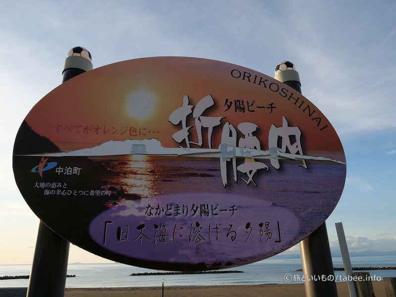 日本海に沈む夕日が自慢です