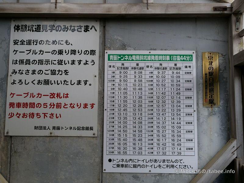 青函トンネル竜飛斜坑線発着時刻表