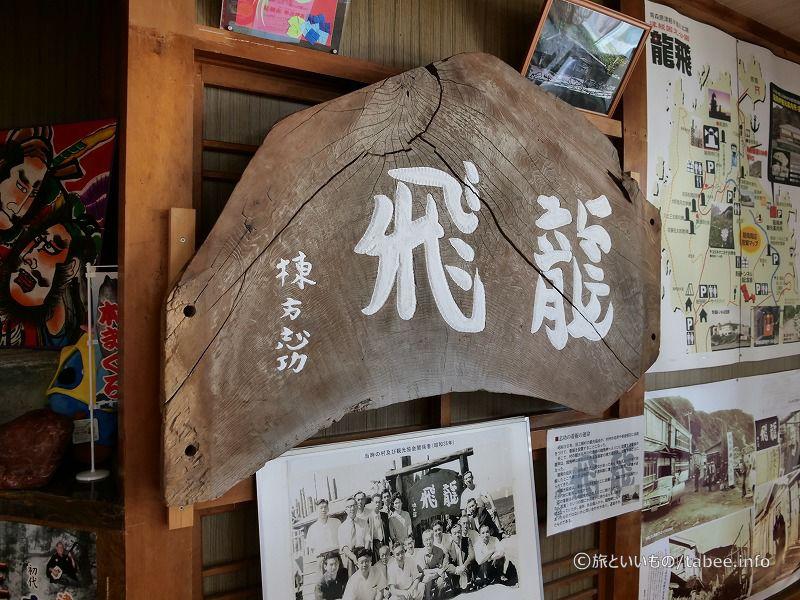 ヒバ材で作られた棟方志功の筆による龍飛の看板