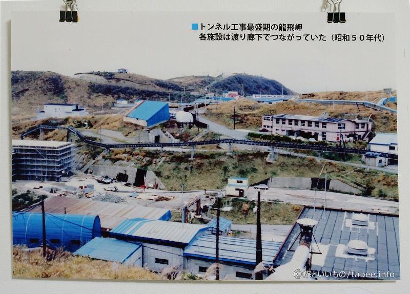 青函トンネル工事最盛期